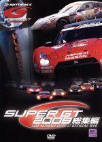 AUTOBACS SUPER GT 2008 総集編(DVD)