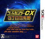 ゲームセンターCX3丁目の有野 <バンダイナムコスペシャル>(DVD付)(初回限定版)(ゲーム)