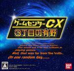 ゲームセンターCX3丁目の有野(ゲーム)