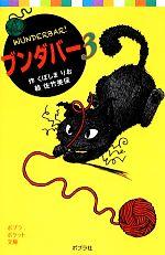 ブンダバー(ポプラポケット文庫)(3)(児童書)