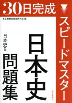 スピードマスター日本史問題集 日本史B(単行本)