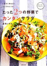 たった2つの野菜でカンタンサラダ いますぐ作れる!シンプルレシピ 旬の料理はこの人から。(単行本)