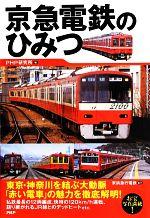 京急電鉄のひみつ(単行本)