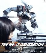 THE NEXT GENERATION パトレイバー/第5章(Blu-ray Disc)(ブックレット付)(BLU-RAY DISC)(DVD)