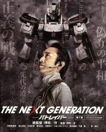 THE NEXT GENERATION パトレイバー/第7章(Blu-ray Disc)(ブックレット付)(BLU-RAY DISC)(DVD)
