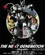 THE NEXT GENERATION パトレイバー/第4章(Blu-ray Disc)(ブックレット付)(BLU-RAY DISC)(DVD)