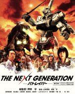 THE NEXT GENERATION パトレイバー/第3章(Blu-ray Disc)(ブックレット付)(BLU-RAY DISC)(DVD)