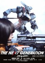 THE NEXT GENERATION パトレイバー/第5章(ブックレット付)(通常)(DVD)
