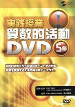 実践授業 算数的活動DVD5年(通常)(DVD)