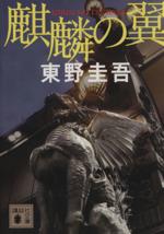 麒麟の翼 加賀恭一郎シリーズ(講談社文庫)(文庫)