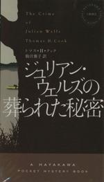 ジュリアン・ウェルズの葬られた秘密(ハヤカワ・ミステリ1880)(新書)