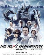 THE NEXT GENERATION パトレイバー/第1章(Blu-ray Disc)(ブックレット付)(BLU-RAY DISC)(DVD)