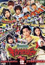 スーパー戦隊シリーズ 獣電戦隊キョウリュウジャー VOL.12(通常)(DVD)
