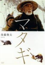 マタギ(通常)(DVD)