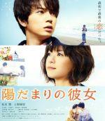 陽だまりの彼女 スタンダード・エディション(Blu-ray Disc)(BLU-RAY DISC)(DVD)