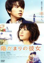 陽だまりの彼女 スタンダード・エディション(通常)(DVD)