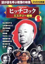 ヒッチコック ミステリー劇場(通常)(DVD)