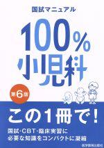 100%小児科 国試マニュアル 第6版(国試マニュアル100%)(単行本)