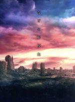 なぞの転校生 Blu-ray BOX(Blu-ray Disc)(BLU-RAY DISC)(DVD)