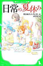 日常の夏休み(角川つばさ文庫)(児童書)