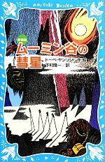 ムーミン谷の彗星 新装版(講談社青い鳥文庫)(児童書)