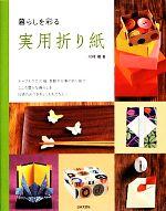 暮らしを彩る実用折り紙(単行本)