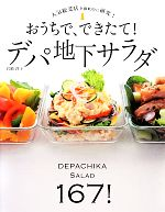 おうちで、できたて!デパ地下サラダ 人気総菜店を徹底的に研究!(単行本)