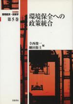 岩波講座 環境経済・政策学-環境保全への政策統合(第5巻)(単行本)