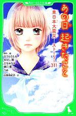 あの日起きたこと 東日本大震災ストーリー311(角川つばさ文庫)(児童書)