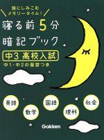 寝る前5分暗記ブック 中3 高校入試 頭にしみこむメモリータイム!(文庫)