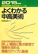 よくわかる中高美術(教員採用試験Basic定着シリーズ9)(2015年度版)(単行本)