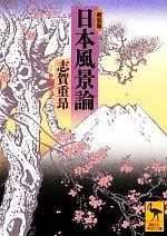日本風景論(講談社学術文庫)(文庫)