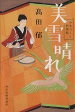 美雪晴れ みをつくし料理帖(ハルキ文庫時代小説文庫)(文庫)