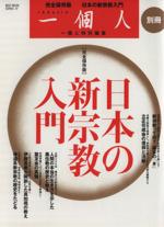 日本の新宗教入門(BEST MOOK SERIES)(単行本)