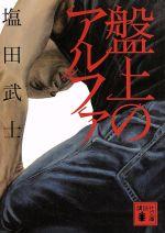 盤上のアルファ(講談社文庫)(文庫)