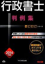 行政書士判例集(行政書士一発合格シリーズ)(2014年度版)(単行本)