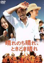 晴れのち晴れ、ときどき晴れ(通常)(DVD)