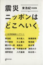 震災ニッポンはどこへいく 東浩紀対談集 ニコ生思想地図コンプリート(単行本)
