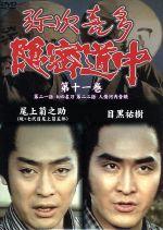 弥次喜多隠密道中 第十一巻(通常)(DVD)