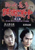 弥次喜多隠密道中 第八巻(通常)(DVD)