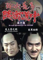 弥次喜多隠密道中 第十巻(通常)(DVD)
