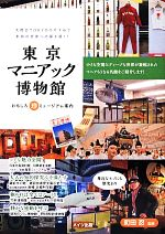 東京マニアック博物館 おもしろ珍ミュージアム案内(単行本)