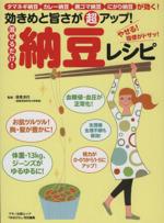 効きめと旨さが超アップ!混ぜるだけ!納豆レシピマキノ出版ムック