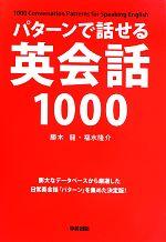 パターンで話せる英会話1000(単行本)