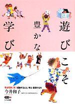 遊びこそ豊かな学び 乳幼児期に育つ感動する心と、考え・表現する力(DVD付)(単行本)