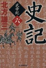史記 武帝紀 (ハルキ文庫時代小説文庫)(六)(文庫)