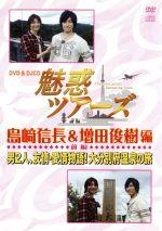 DVD&DJCD 魅惑ツアーズ 島崎信長&増田俊樹編 前編(通常)(DVD)