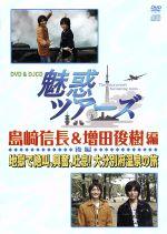 DVD&DJCD 魅惑ツアーズ 島崎信長&増田俊樹編 後編(通常)(DVD)