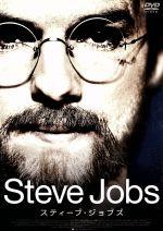 スティーブ・ジョブズ(通常)(DVD)