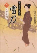 吉原代筆人 雪乃 みだれ咲(角川文庫18405 )(二)(文庫)